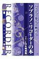 やさしく楽しく吹けるソプラノ・リコーダーの本 TV・CM&シネマ編