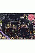 『Cat In Wonderland ネコと不思議な仲間たち 心をととのえる大人のスクラッチアート』クラミサヨ