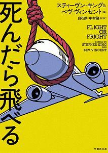 スティーヴン・キング『死んだら飛べる』
