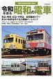令和を走る昭和の電車