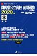群馬県公立高校 前期選抜 2020 高校別入試過去問題シリーズE30
