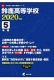 鈴鹿高等学校 2020 高校別入試過去問題シリーズF53