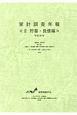 家計調査年報 貯蓄・負債編 平成30年 (2)