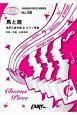 馬と鹿/米津玄師 混声三部合唱&ピアノ伴奏譜~TBS日曜劇場『ノーサイド・ゲーム』主題歌