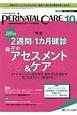 ペリネイタルケア 38-10 周産期医療の安全・安心をリードする専門誌