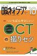 眼科ケア 21-10 眼科領域の医療・看護専門誌