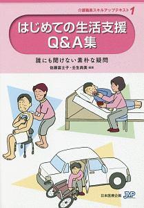 はじめての生活支援Q&A集<第2版> 介護職員のためのスキルアップテキスト1