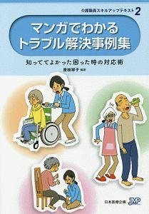 是枝祥子『マンガでわかるトラブル解決事例集<第2版> 介護職員のためのスキルアップテキスト2』