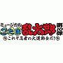 ミュージカル「忍たま乱太郎」第10弾 ~これぞ忍者の大運動会だ!~