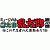 ミュージカル「忍たま乱太郎」第10弾 〜これぞ忍者の大運動会だ!〜[MNTR-018][DVD]