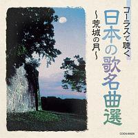 ザ・ベスト コーラスで聴く日本の歌名曲選 ~荒城の月~