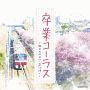 ザ・ベスト 卒業コーラス ~旅立ちの日に・花は咲く~