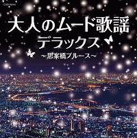 愛田健二『ザ・ベスト 大人のムード歌謡デラックス~思案橋ブルース~』