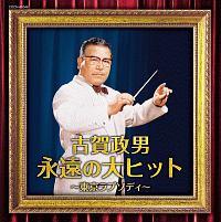 ザ・ベスト 古賀政男 永遠の大ヒット~東京ラプソディ~
