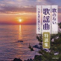 木村好夫『ザ・ベスト 歌のない歌謡曲特選集~また君に恋してる~』