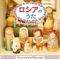 ザ・ベスト ロシアのうた~カチューシャ・百万本のバラ~