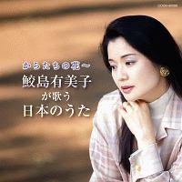 鮫島有美子『ザ・ベスト からたちの花~鮫島有美子が歌う日本のうた』