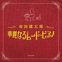 羽田健太郎『ザ・ベスト 羽田健太郎 華麗なるムード・ピアノ』