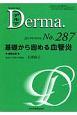 Derma. 2019.9 基礎から固める血管炎 Monthly Book(287)