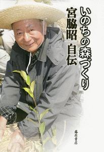 宮脇昭『いのちの森づくり 宮脇昭自伝』
