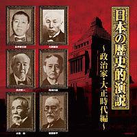 日本の歴史的演説~政治家・大正時代編~