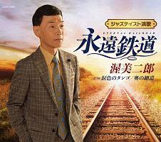 渥美二郎『永遠鉄道』