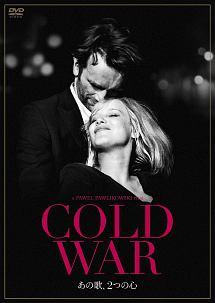 アダム・シシュコフスキ『COLD WAR あの歌、2つの心』