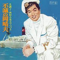岡晴夫『キングアーカイブシリーズ 5 名調子*西村小楽天でつづる不滅の岡晴夫』