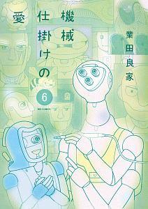 『機械仕掛けの愛』業田良家
