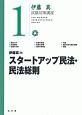スタートアップ民法・民法総則 伊藤真試験対策講座1