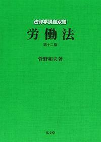 労働法<第12版>