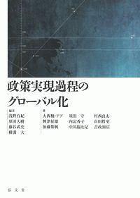 『政策実現過程のグローバル化』原田大樹