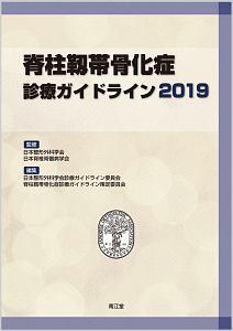 脊柱靱帯骨化症診療ガイドライン 2019