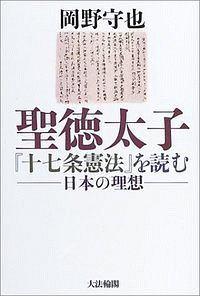岡野守也『聖徳太子『十七条憲法』を読む-日本の理想-<新装版>』