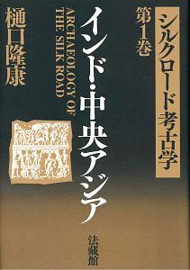 シルクロード考古学 インド・中央アジア 第1巻