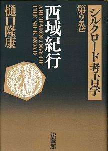 シルクロード考古学 西域紀行 第2巻
