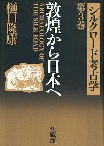 シルクロード考古学 敦煌から日本へ 第3巻