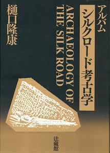 アルバム シルクロード考古学