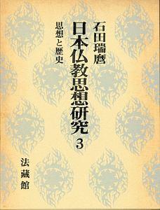 『日本仏教思想研究 思想と歴史 第3巻』石田瑞麿
