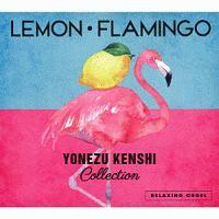 α波オルゴール~Lemon・Flamingo~米津玄師コレクション