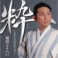 粋 ~任侠・股旅演歌を唄う~