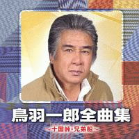鳥羽一郎全曲集 ~十国峠・兄弟船~