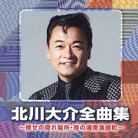 北川大介全曲集 ~倖せの隠れ場所・噂の湘南漁師町~