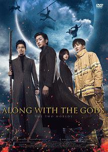キム・ヨンファ『神と共に 第一章&第二章 ツインパック』