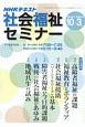 NHK 社会福祉セミナー 2019.10~2020.3