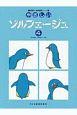 やさしいソルフェージュ 問題付・楽典練習ノート<改訂版> (4)