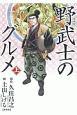 野武士のグルメ<漫画版・新装版>(上)