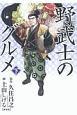 野武士のグルメ<漫画版・新装版>(下)