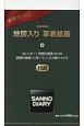1121 SANNO地図入り革表紙版(黒) 2020