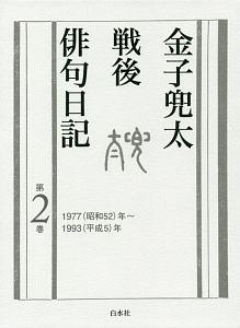『金子兜太戦後俳句日記』川淵三郎